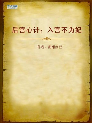 cover image of 后宫心计:入宫不为妃 (Imperial Seraglio)