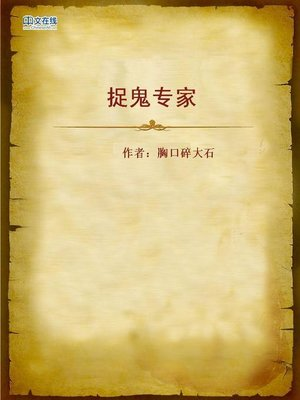 cover image of 捉鬼专家 (Ghost Captor Expert)