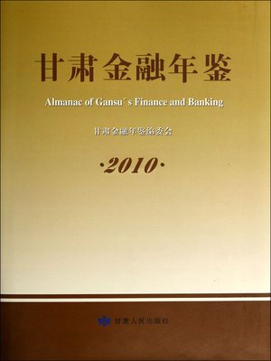 cover image of 甘肃金融年鉴.2010 (Gansu Financial Yearbook 2010)