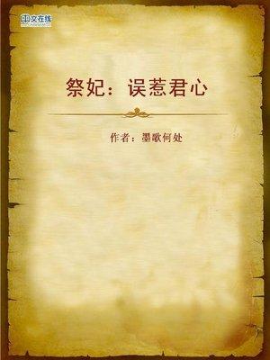 cover image of 祭妃:误惹君心 (Sacrifice of Concubine)
