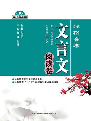 cover image of 轻松高考——文言文阅读卷 (Easy College Entrance Examinations--Classical Chinese Reading)