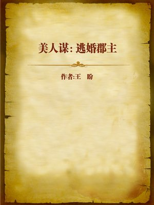 cover image of 美人谋:逃婚郡主 (The Scheme of the Beauty)