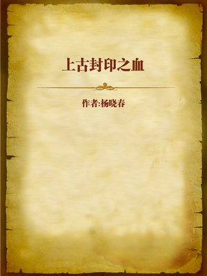 cover image of 上古封印之血 (Blood of Ancient Seal)