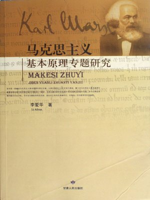 cover image of 马克思主义基本原理专题研究 (Monographic Study of Marxism Basic Principles)