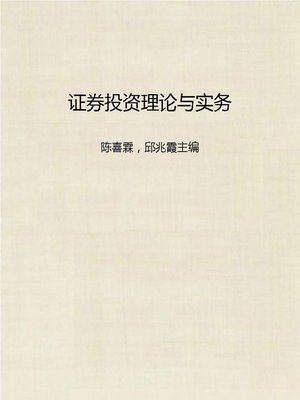 cover image of 证券投资理论与实务 (Theory and Practice of Portfolio Investment)
