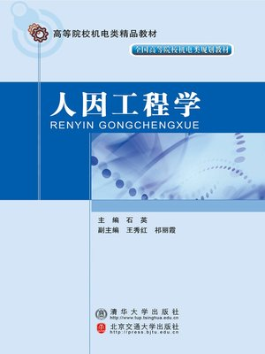 cover image of 人因工程学 (Human Factor Engineering)