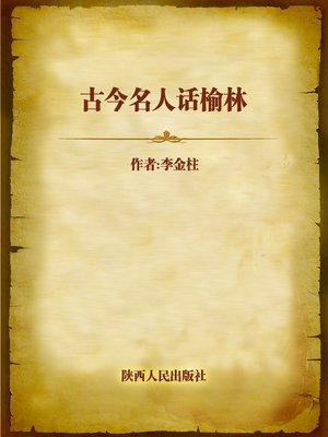 cover image of 古今名人话榆林 (Yulin as the Topic of Ancient and Modern Celebrities)