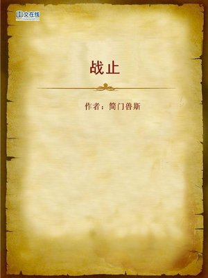cover image of 战止 (End of War)