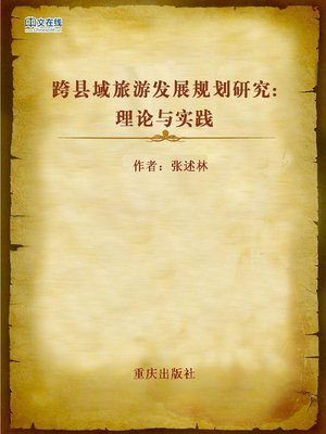 cover image of 跨县域旅游发展规划研究 (Planning Study of Trans-town Tourism Development)