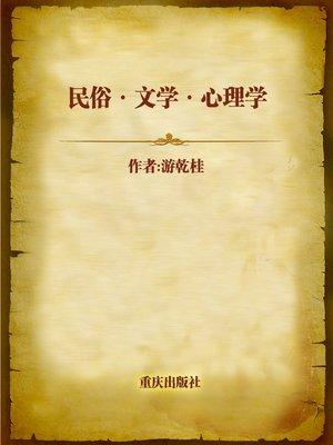 cover image of 民俗·文学·心理学 (Folk Customs·Literature·Psychology)