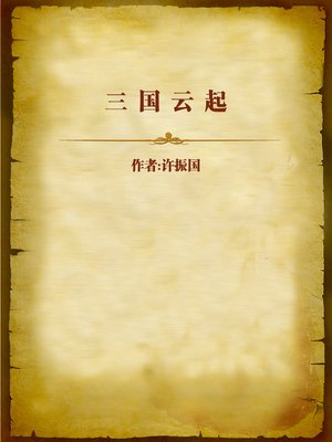 cover image of 三国云起 (Cloud of the Three Kingdoms)