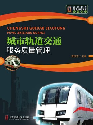 cover image of 城市轨道交通服务质量管理 (Urban Mass Transit Management of Service Quality)