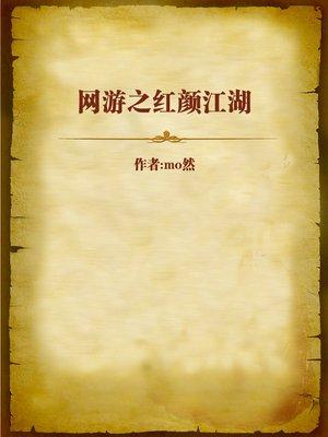 cover image of 网游之红颜江湖 (World of Ladies)