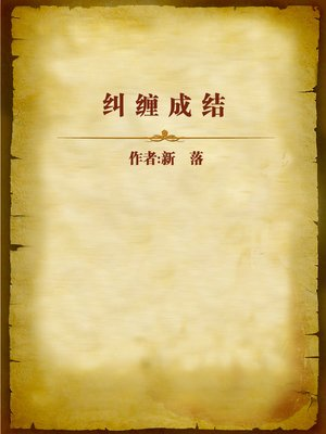 cover image of 纠缠成结 (Bind into a Knot)