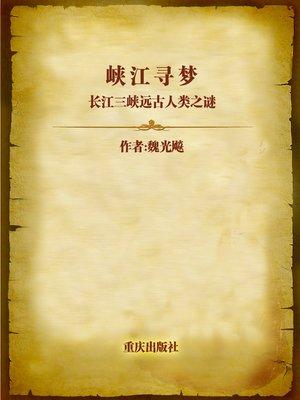 cover image of 峡江寻梦:长江三峡远古人类之谜 (Seek Dream in Tree-gorges Area)