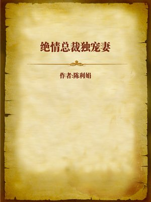 cover image of 绝情总裁独宠妻 (Beloved Wife of the Relentless Boss)