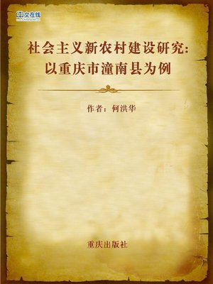 cover image of 社会主义新农村建设研究 (New Socialist Countryside Construction Research)