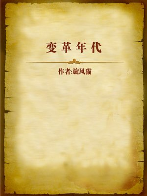 cover image of 变革年代 (Age of Reform)