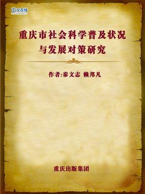 cover image of 重庆市社会科学普及状况与发展对策研究 (Chongqing Social Science Popularization and Development Strategies Research)