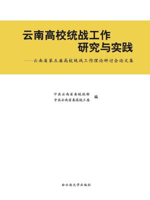cover image of 云南高校统战工作研究与实践——云南省第五届高校统战工作理论研讨会论文集 (Research and Practice of the United Front Work of Yunnan Colleges)