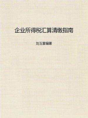 cover image of 企业所得税汇算清缴指南 (Guide for Final Settlement of Corporate Income Tax)