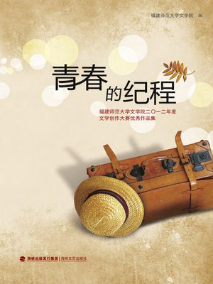 cover image of 青春的纪程
