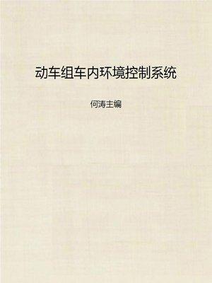 cover image of 动车组车内环境控制系统 (Internal Environment Controlling System of Railway Multiple Units)