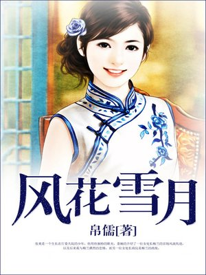 cover image of 风花雪月 (Wind, Flower, Snow and Moon)
