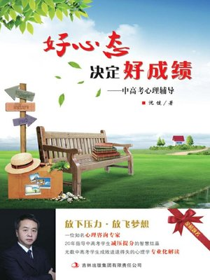 cover image of 好心态决定好成绩 (Good Mentality Leads to Good Scores)