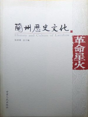 cover image of 革命星火 (Sparks of Revolution)