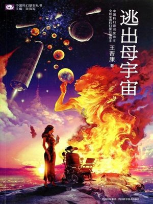 cover image of 逃出母宇宙 (Escape from Mother Universe)