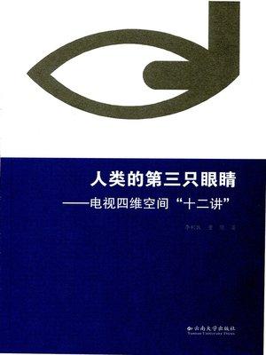 "cover image of 人类的第三只眼睛——电视四维空间""十二讲"" (The Third Eye of Human being)"