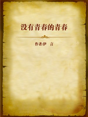 cover image of 没有青春的青春 (Youth without Being Young)