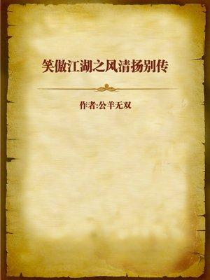 cover image of 笑傲江湖之风清扬别传 (The Legendary Swordsman)