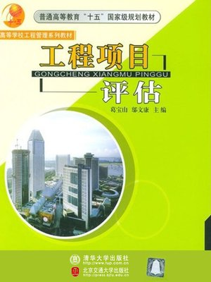 cover image of 工程项目评估 (Engineering Project Evaluation)