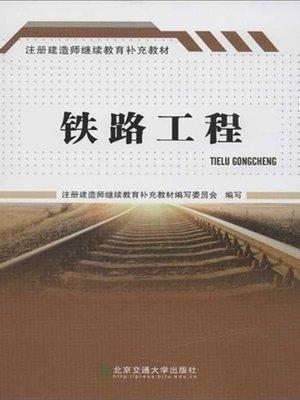 cover image of 铁路工程 (Railway Engineering)
