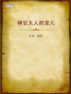cover image of 神官大人的宠儿 (Priest's Favorite)