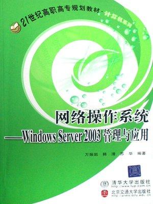 cover image of 网络操作系统:Windows Server 2003管理与应用 (Network Operating System)