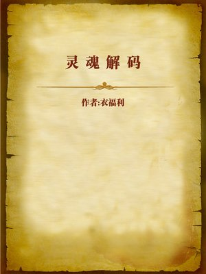cover image of 灵魂解码 (Decode of Souls)