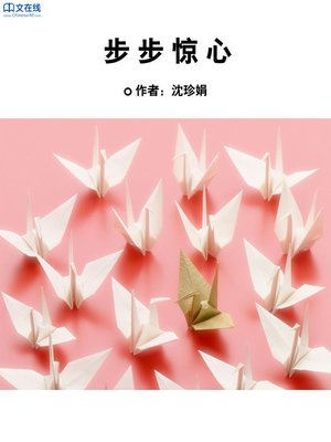 cover image of 步步惊心 (Step by Step)