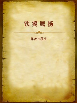 cover image of 铁翼鹰扬 (Hawk with Iron Wings)