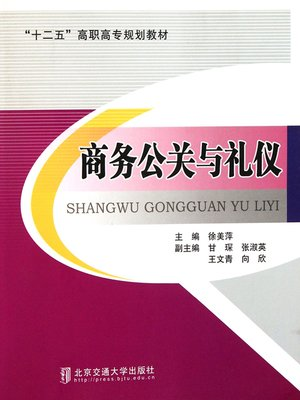 cover image of 商务公关与礼仪 (Business Public Relation and Etiquette)