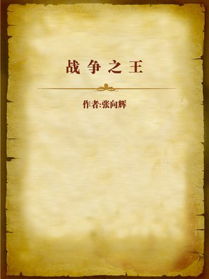 cover image of 战争之王 (King of War)