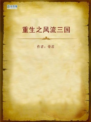 cover image of 重生之风流三国 (Rebirth in the Romantic Ancient Time)