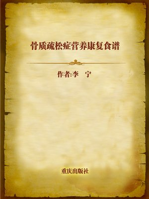cover image of 骨质疏松症营养康复食谱 (Recovery Recipe for Osteoporosis)