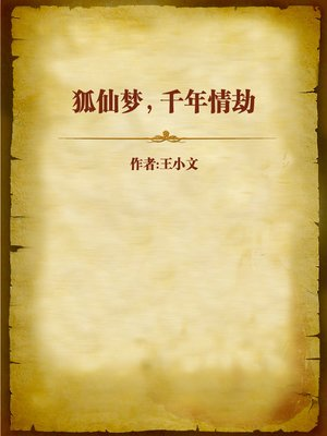cover image of 狐仙梦,千年情劫 (Dream of the Fox Immortal)