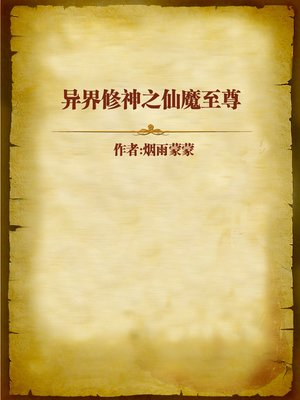 cover image of 异界修神之仙魔至尊 (Cultivating Supreme Immortal in Another World)