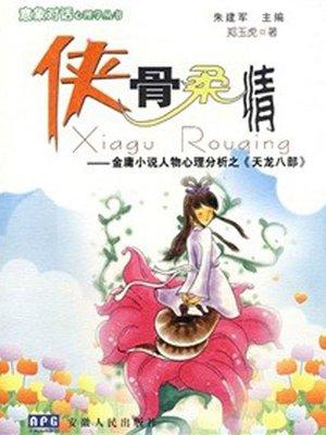 cover image of 侠骨柔情—金庸小说人物分析之《天龙八部》