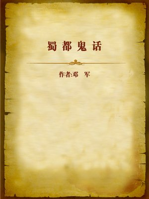 cover image of 蜀都鬼话 (Nonsense in Shudu)