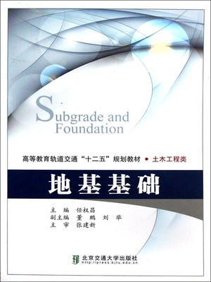 cover image of 地基基础 (Foundation)